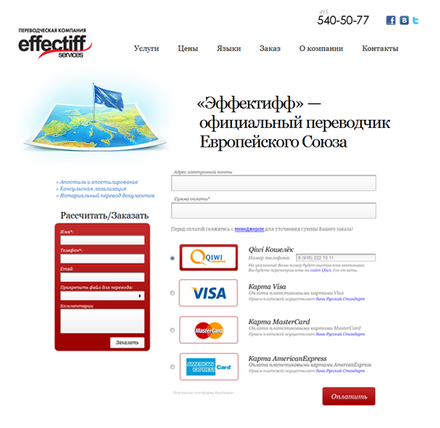 http://www.effectiff.com/pay/
