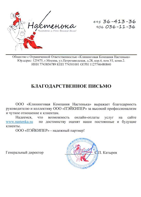 Клининговая компания Настенька в Москве!